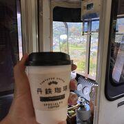 福知山駅:優雅にコーヒー