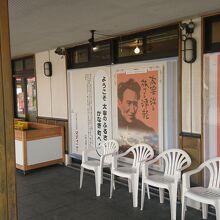 金木観光物産館「マディニー」【リニュアルオープンに向けて休館中】