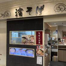 駅そば 濱そば 横浜店