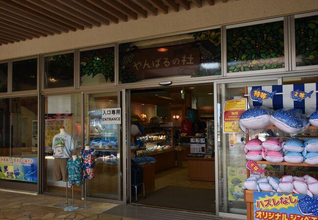 海洋博公園の売店