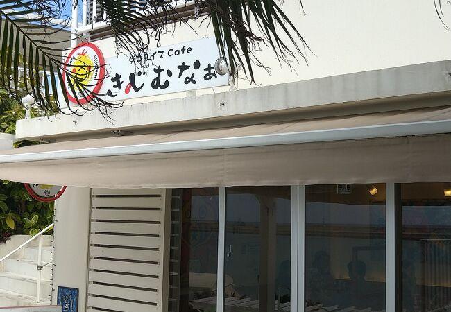 海を見ながらランチができるタコライス専門店