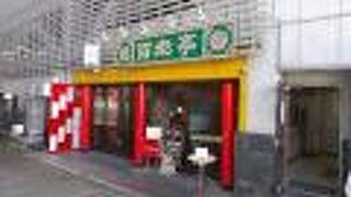 百老亭 本店