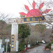 山頂まで車で登れて、開運昇龍の伊勢朝日山(神社)本宮にも参拝できる展望台
