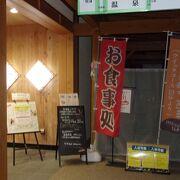 営業時間が長い温泉施設とレストランがあり、日本海の眺望も良い道の駅