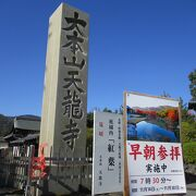 嵐山の世界遺産