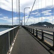 今治から1番目の橋