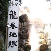 迫力満点の温泉