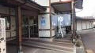 湯田中温泉にある立ち寄り湯。