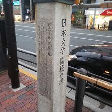 日本大学開校の地
