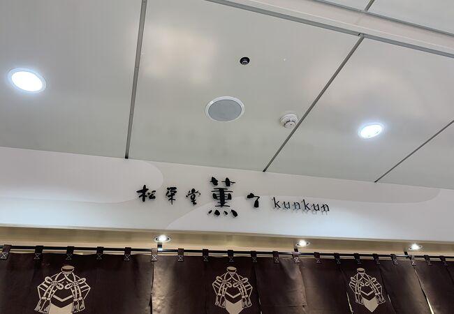 薫々 (京都駅店)