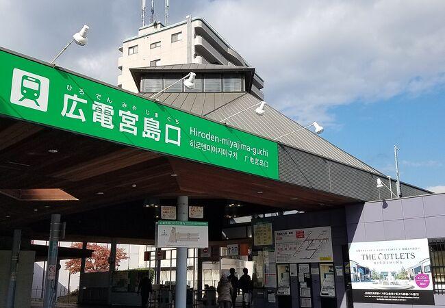 広島電鉄の終着駅
