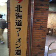 行列覚悟のラーメン店