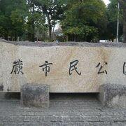 蕨市民公園は、京浜東北線の東側にある広い公園です。防災面も含めた多目的の公園です。