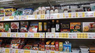 サンエー (V21もとぶ食品館)