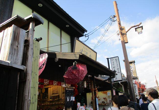 寺子屋布遊舎 (天龍寺店)
