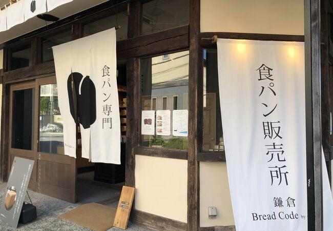 鎌倉でおいしいプレミアム食パン
