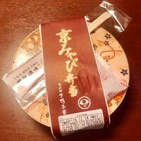 下鴨茶寮 JR京都伊勢丹地下2階店