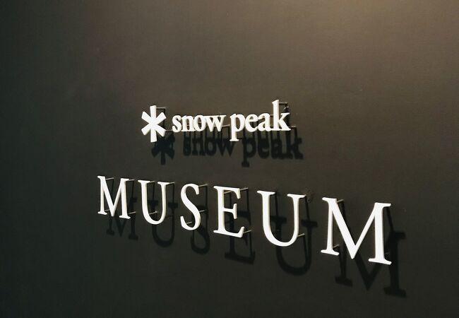 スノーピーク ミュージアム