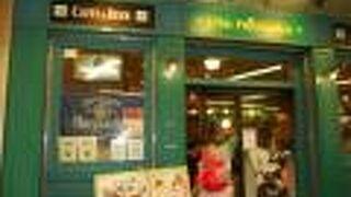 アイリッシュパブ・スタシェーン 上野店
