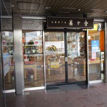 札幌菓子處 菓か舎 すすきの店