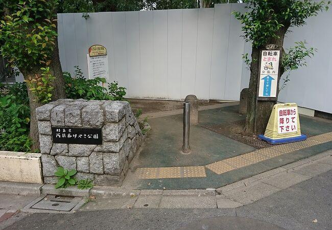 阿佐谷けやき公園
