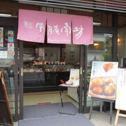 駅近くの和菓子屋さん