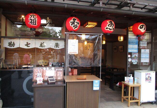 文珠荘 勘七茶屋