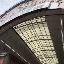 池田栄町商店街