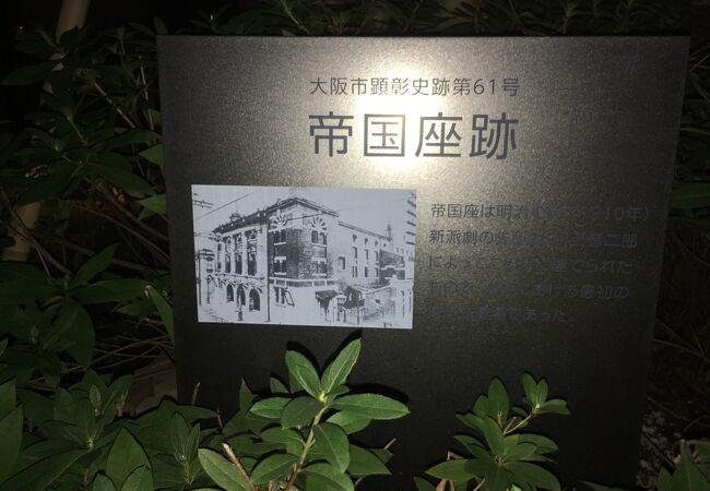 大阪最初の純洋式劇場