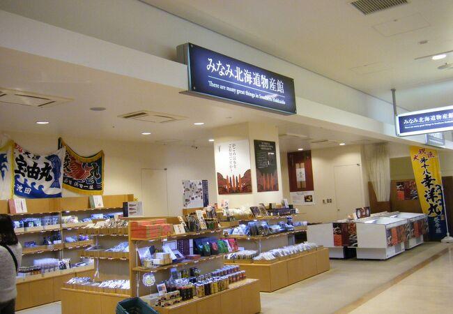 みなみ北海道物産コーナー (函館空港)
