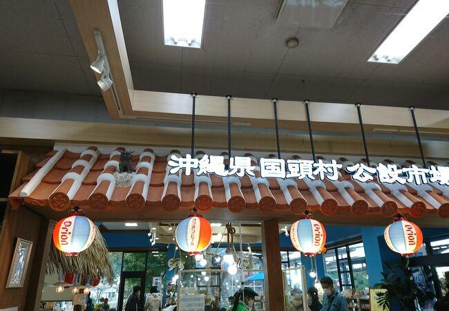 沖縄の北端の道の駅ゆいゆい国頭と友好協定を結んでます