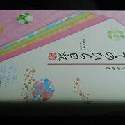 お煎餅のてのひら日記という詰め合わせを3箱購入