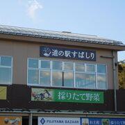 富士山麓の充実した道の駅