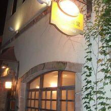ABC食堂