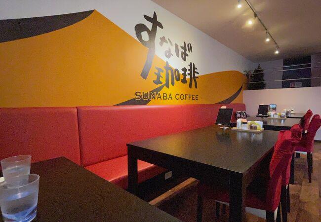 駅前の鳥取有名喫茶