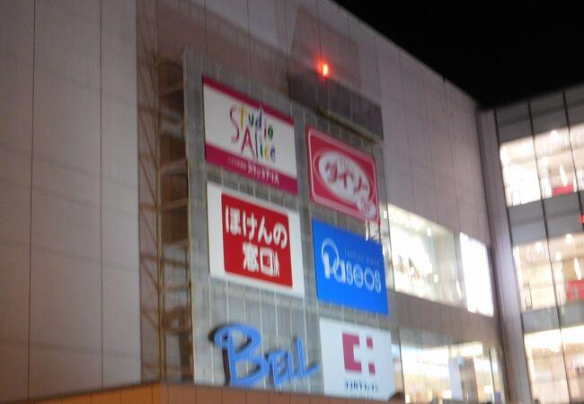 河口湖ショッピングセンター ベル