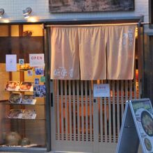 京のカレーうどん味味香