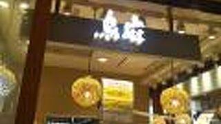 鳥麻 パサール三芳店(上り線)