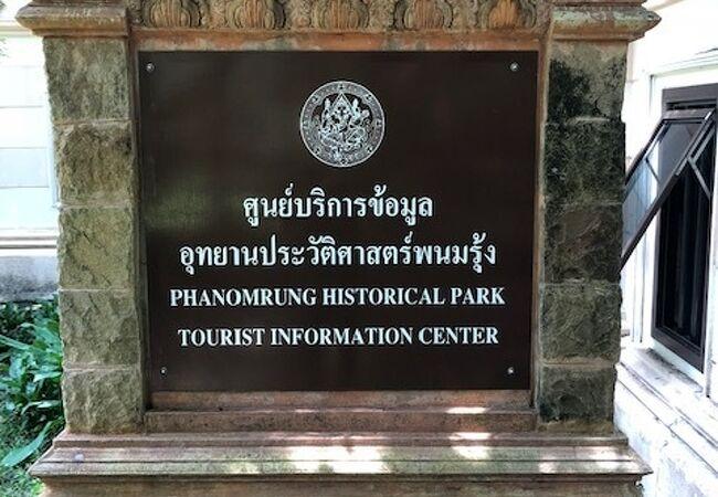 パノム ルン遺跡公園