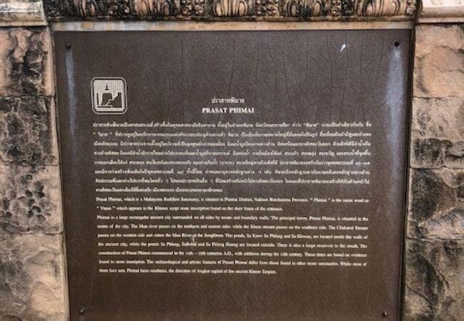 ピマーイ遺跡公園