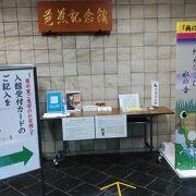 松尾芭蕉に関する小さな資料館