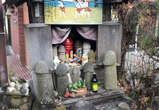川治温泉街にあり、男性のシンボルを祀っています