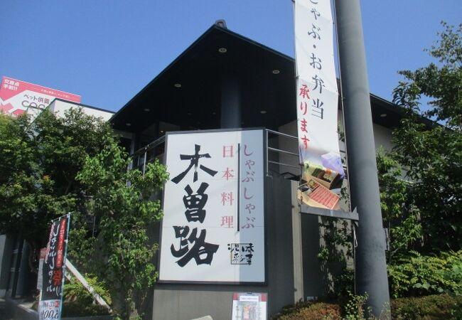 木曽 路 店舗