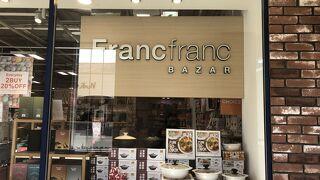 Franc Franc (りんくうプレミアム・アウトレット店)