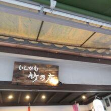 石川竹の店