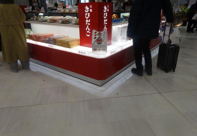廣榮堂 さんすて岡山店