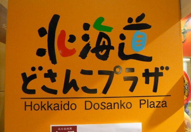 北海道どさんこプラザ(池袋店)は、池袋ショッピングパーク内のアンテナショップです。
