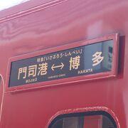 福岡に出張