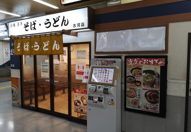 駅そば 喜多そば 古河店