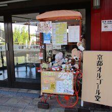 京都オルゴール堂 (嵐山店)